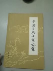 中国古典小说论集