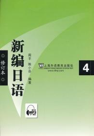 新编日语4(修订本)
