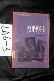 阅读辅导丛书;心理学导引