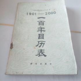 一百年日历表(1901一2000)
