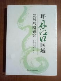 环丹江口区域发展战略研究                    中共中央党校出版社