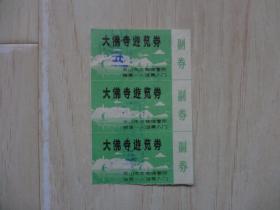门券:大佛寺游览券