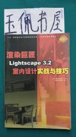 渲染巨匠Lightscape3.2室内设计实战与技巧(全彩印刷)
