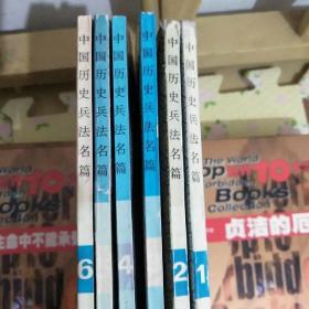 三十六计连环画<1---6册全,中国历史兵法名篇>