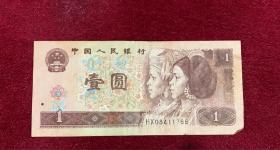 96年一元纸币