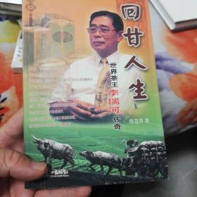 回甘人生:世界茶王李瑞河传奇