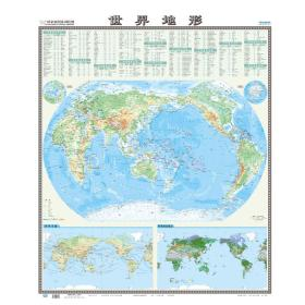国家版图系列地图——世界地形图(全开袋装)