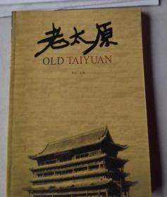 老太原(  铜版纸老照片集)