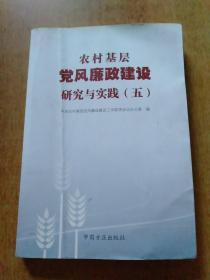 农村基层党风廉政建设研究与实践(五)