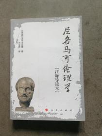 尼各马可伦理学(注释导读本)