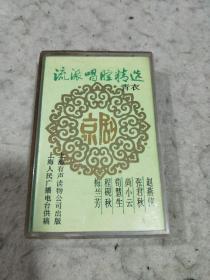 磁带:京剧 流派唱腔精选(青衣)