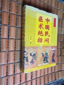 中国民间医术绝招 内科外科(一版一印)仅印5000册