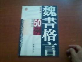 张有清魏书格言50例(无光盘)包邮