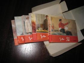 连环画:红岩8册全(韩和平、顾炳鑫等4位名家作品,带盒子,包邮)