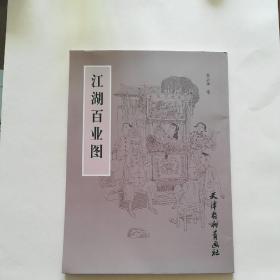 江湖百业图