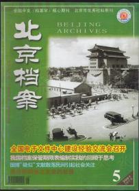 北京档案2007-05总第197期