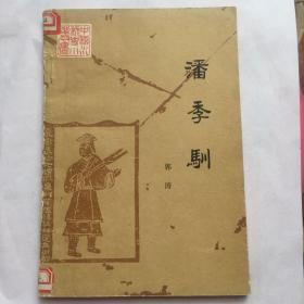 正版现货 《中国水利史》小丛书 潘季驯 郭涛 水利电力出版社出版 图是实物