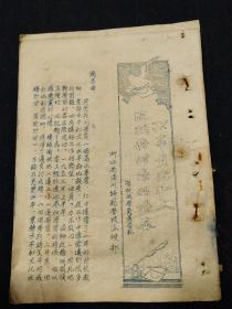 50年代蓝墨油印本--不辜负党和人民政府的语卷--温州师范学校函授部编印--温州乡土教育文献