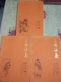 三国演义.图文本 全三册