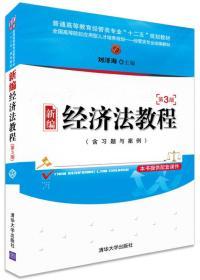 新编经济法教程(第3版 )刘泽海 9787302370123