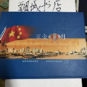 流金税月1994-2009邮票纪念册