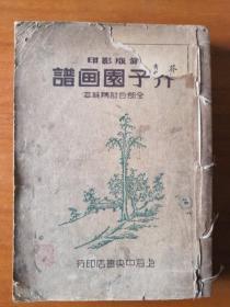 民国版介子园画谱全一册
