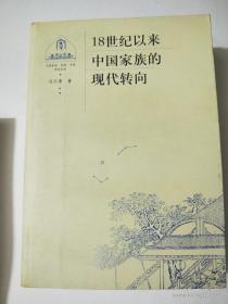 18世纪以来中国家族的现代转向(正版现货 本店可提供发票)