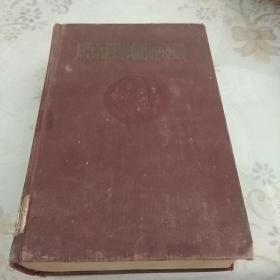 马克思恩格斯文选  两卷集   第一卷