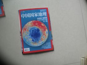 中国国家地理2018.12第698期
