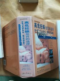 高危妊娠处置的选择  : 英文影印版【精装】【封面受损】