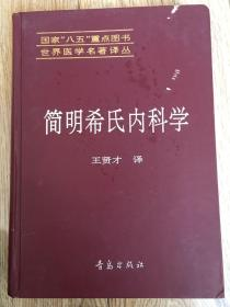 简明希氏内科学