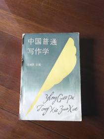中国普通写作学
