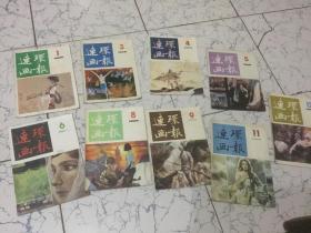 连环画报  1986年第1-12期 缺2、7、10)共九期合售