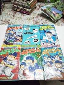 日本原版32开漫画--  鼎立海空高校野球部员 (7--12)(共6本合售)
