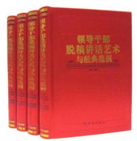 领导干部脱稿讲话艺术与经典范例 16开精装4册 黄雨三主编 团结出版社