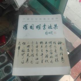 中国长安书画家画库 罗国权书法集,作者签名本