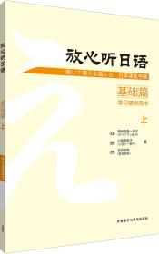 放心听日语(基础篇)(上)(学习辅导用书)