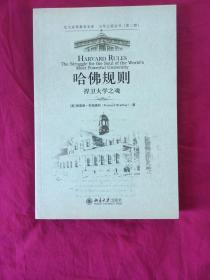 哈佛规则:(北大高等教育文库·大学之道丛书)