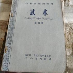 武术第四册