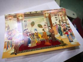 买满就送 《红楼梦》小型张三张 ,一,二,三  关于才子佳人的记忆
