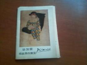 毕加索绘画原作展览(活页共33页)