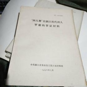 """""""四人帮""""在浙江的代理人罗毅的罪证材料。"""