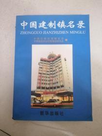 中国建制镇名录 (附各镇书记 镇长名称 电话 邮编)33个省市地区行政区