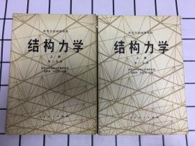 结构力学(第一分册、第二分册 上册)两册合售(大16开)