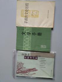 《文学手册》《文学的觉醒与归真》《茅盾的文论历程》【合售、参阅详细描述】