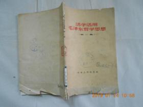 31917《活学活用毛泽东哲学思想 》第一集,馆藏
