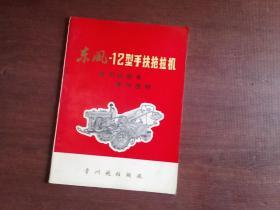 东风-12型手扶拖拉机底盘零件图册