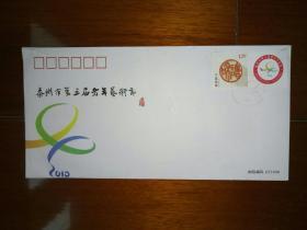 泰州市第三届老年艺术节纪念封.