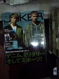 JOKER 2017 4 人文杂志