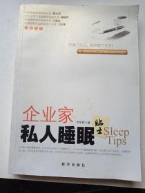 企业家私人睡眠贴士
